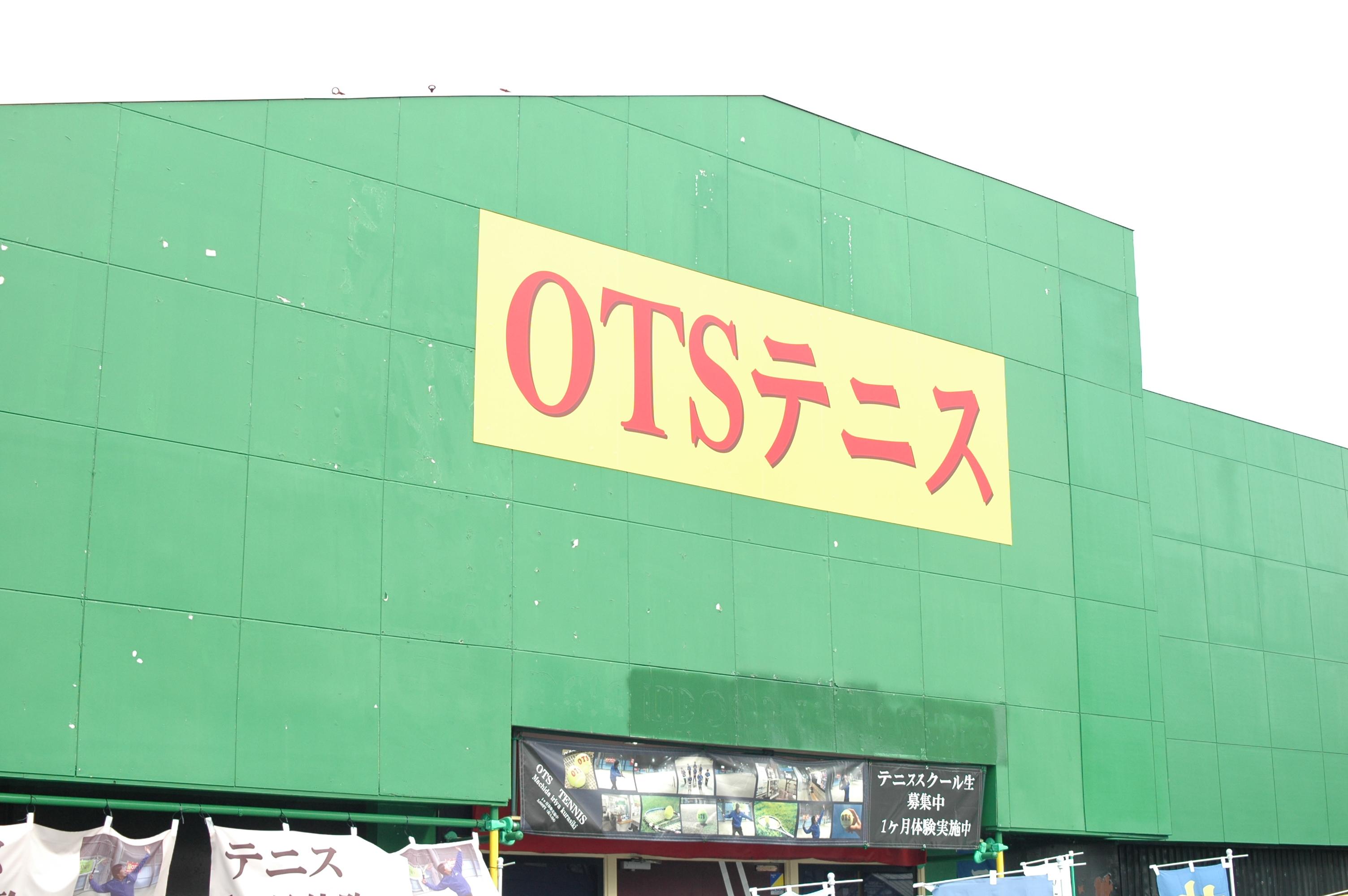 (写真7:OTSテニススクールのエントランス(南町田校))