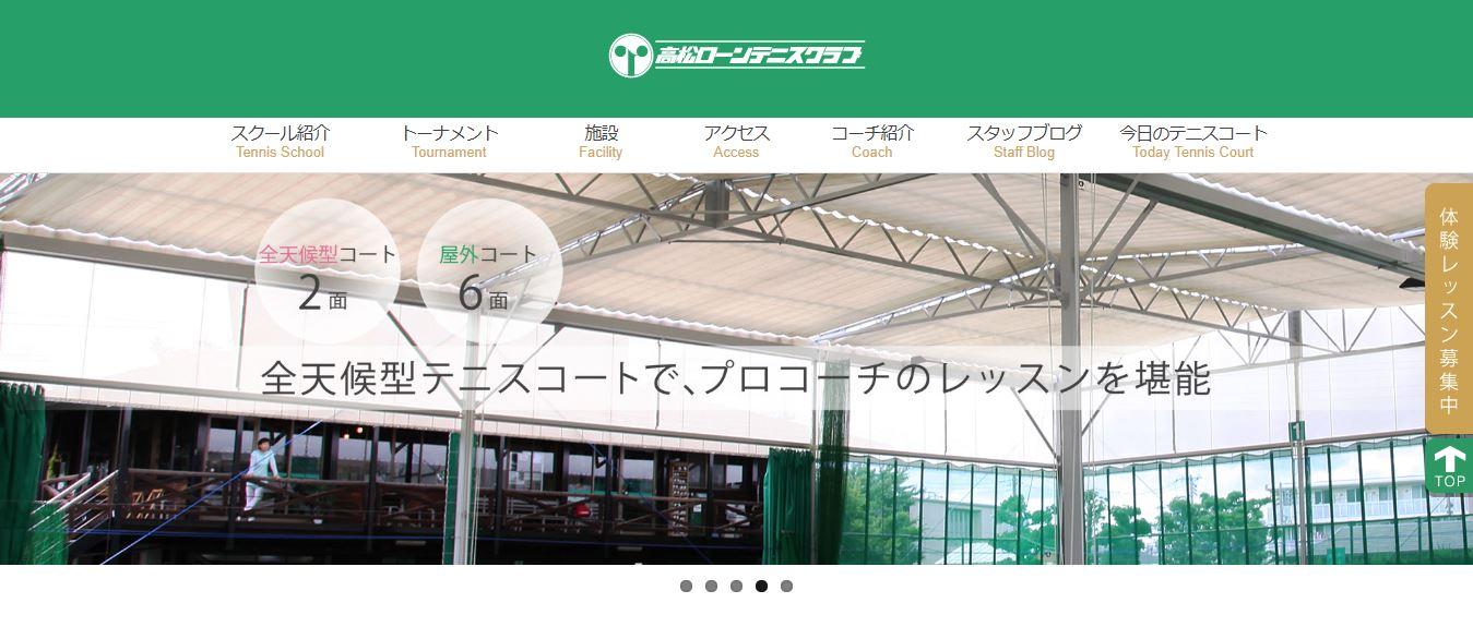 高松ローンテニスクラブのWEBサイト